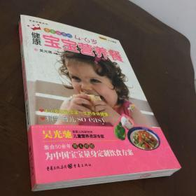 專家推薦的4-6歲健康寶寶營養餐