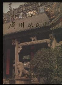 廣州陳氏書院