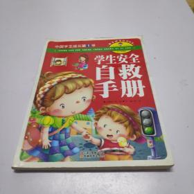 中國學生成長第1書(少兒彩圖版)-學生安全自救手冊