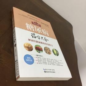 現代家庭健康生活中醫手冊:糖尿病藥方大全
