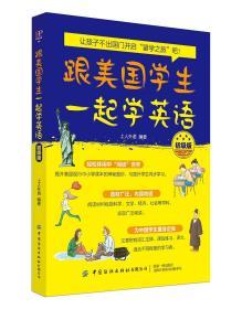 跟美国学生一起学英语 初级版