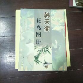 韩天衡签名本《韩天衡花鸟图册》