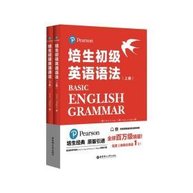 培生初级英语语法