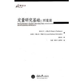 定量研究基础 正版  佩达泽,施梅尔金,夏传玲  9787562472315