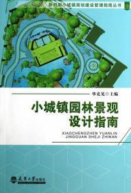 小城镇园林景观设计指南/新时期小城镇规划建设管理指南丛书 正版  华克见   9787561850909