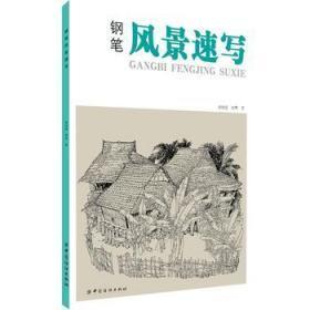 钢笔风景速写 正版  蔡宏坡  9787518020102