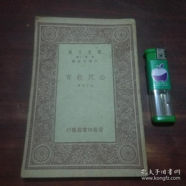 公民教育(万有文库)(民国22年初版初印)