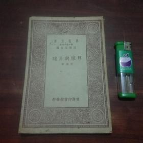 日球与月球(万有文库)(民国19年初版初印)