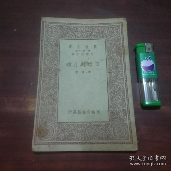 日球与月球(万有文库)(民国23年)
