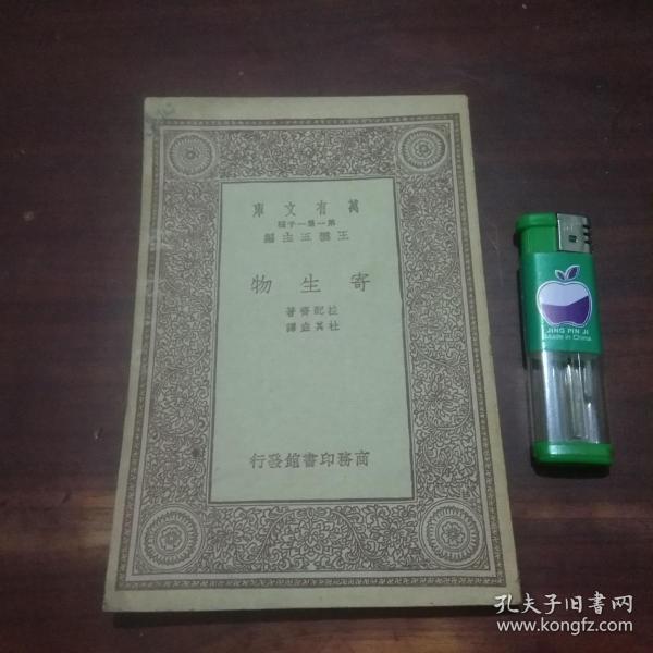 寄生物(万有文库)(民国22年初版初印)