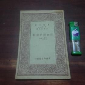 吸血节足动物(万有文库)(民国22年初版初印)