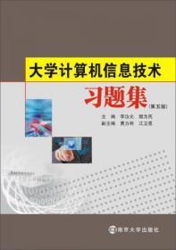大学计算机信息技术习题集(第5版)