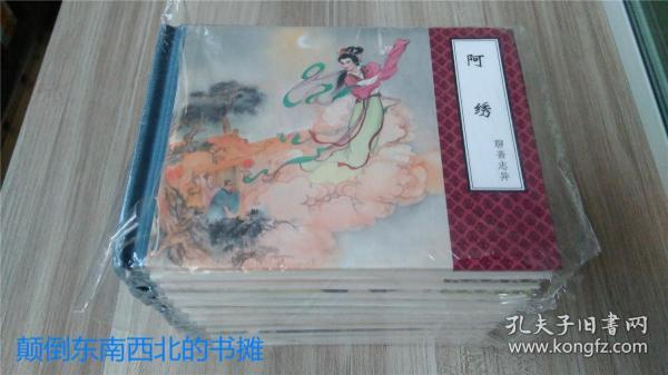 【全新正版】 聊斋志异 (老版本)  第4辑(全套共11册)