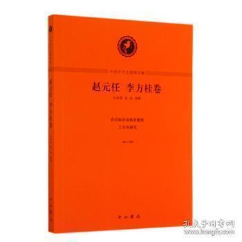 中西學術名篇精讀:趙元任 李方桂卷