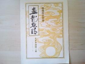 京剧节目单  画龙点睛(张学津,温如华版)