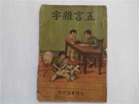 五言雜字 民國私塾老課本 國學 中文 早期連環畫