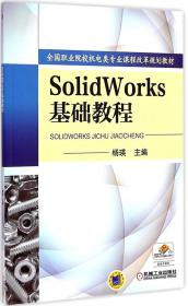 二手Solidwork 杨瑛 机械工业出版社 9787111437079