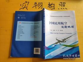 特价图书中国民用航空运输地理9787313145628