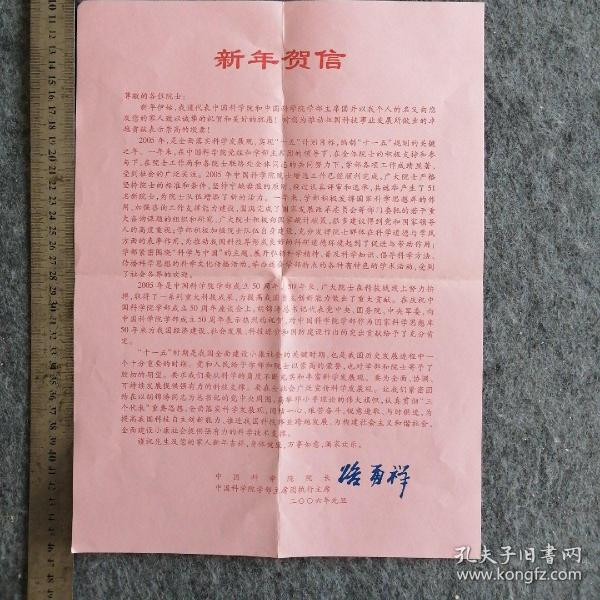 【路甬祥】 《中國科學院~新年賀信》
