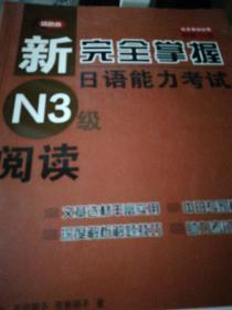 新完全掌握日语能力考试N3级阅读