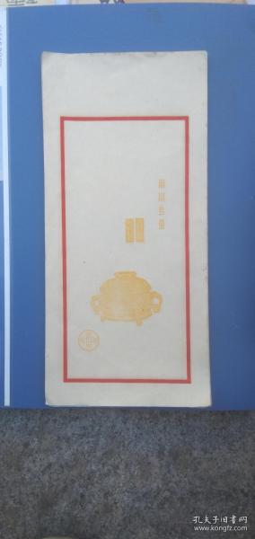 民國信箋紙