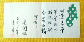 袁國林信札(賀年片)