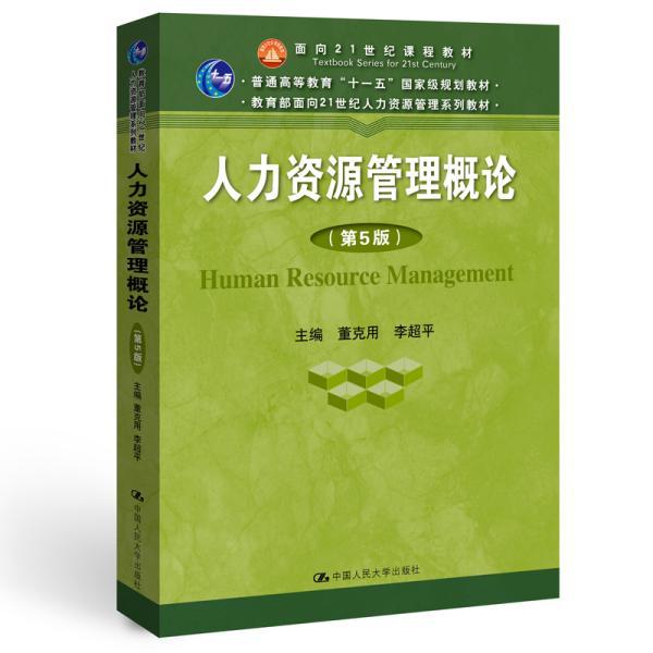 ∈人力资源管理概论(第5版)
