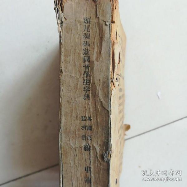 頭尾號碼新國音學生字典(品差如圖,介意勿拍)