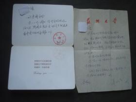 蘇州大學老校長、數學科學學院名譽院長姜禮尚教授信札。16開1頁無封,另加賀卡一張