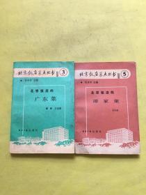 北京饭店菜点丛书:北京饭店的谭家菜+北京饭店的广东菜(2本合售)