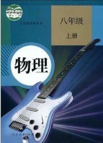 ISBN9787107245008 二手!2018使用人教版初中物理课本教科书 初二 8八年级上册