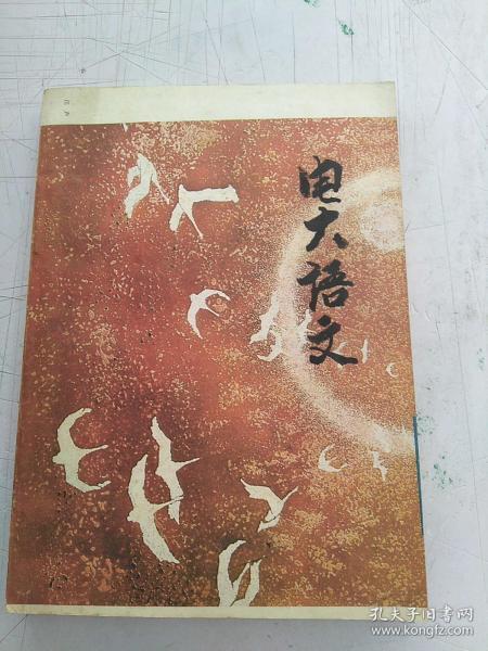電大語文:學習中國語言文學者之友:1982年第10一12期3一4期第9期第11期:共7期合訂本。內頁干凈。