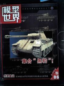 模型世界  2008.06