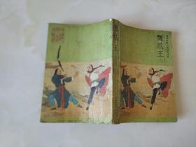 鹰爪王(二)