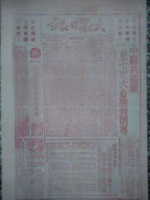 大众日报,1945.6.19.中共第七次代表大会闭幕。(高仿报纸)