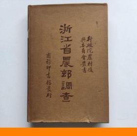 浙江省農村調查 民國再版
