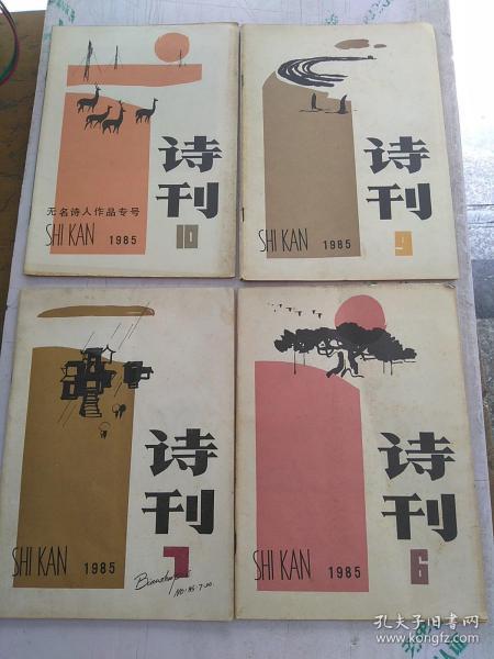 詩刊(1985.6-7/9-10期共4期合售