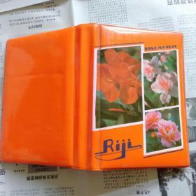 未用花卉笔记本