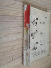 全日制十年制学校小学课本(试用本) 语文 第一册(1978年1版1印)