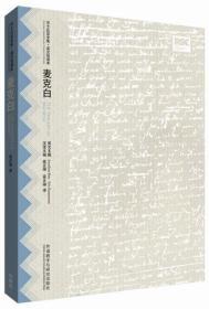 麦克白 正版  威廉莎士比亚(William Shakespeare),辜正坤  9787513560467
