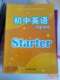 初中英语预备课程