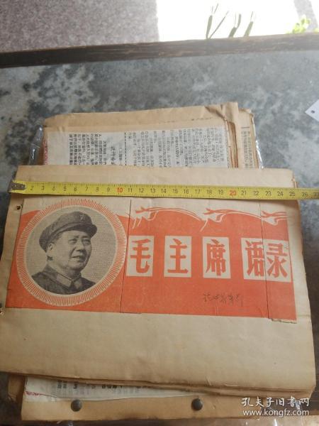 毛主席語錄 上世紀自制剪報合集 制作仔細  有毛澤東各種語句