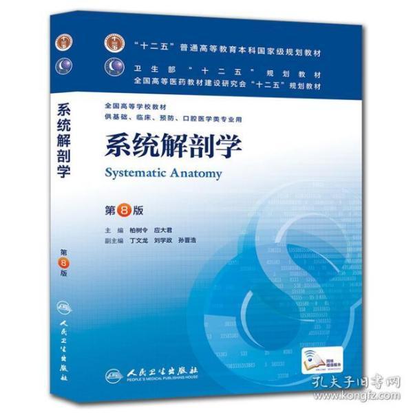 系统解剖学(第8版) 柏树令、应大君/本科临床/十二五普通高等教育本科国家级规划教材