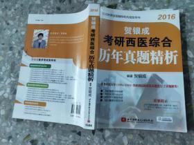 2016贺银成考研西医综合历年真题精析