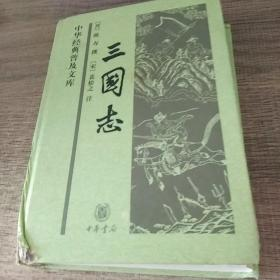 管錐編(全四冊)