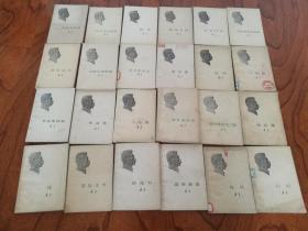 鲁迅单行本24册