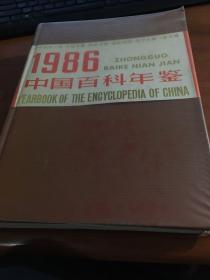 中国百科年鉴1986