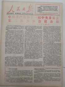 人民日报1978年12月24日,党的十一届三中全会公报,十一届三中全会公报,版面全,品好,无涂抹油渍,自然黄