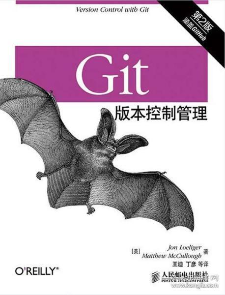 Git版本控制管理(第2版)