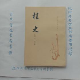 桯史  唐宋史料笔记丛刊